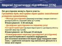 Мережі початкової підготовки (ITN) Які дослідники можуть брати участь: Громад...
