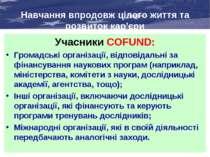 Учасники COFUND: Громадські організації, відповідальні за фінансування науков...