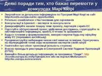Звертайтеся за детальною інформацією по Програмі Марі Кюрі на сайт http://cor...