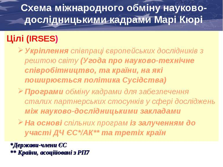 Цілі (IRSES) Укріплення співпраці європейських дослідників з рештою світу (Уг...