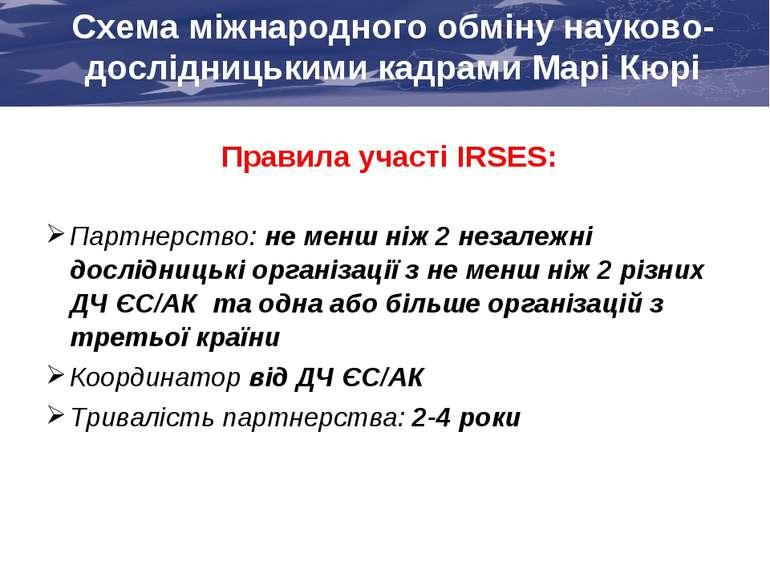 Правила участі IRSES: Партнерство: не менш ніж 2 незалежні дослідницькі орган...