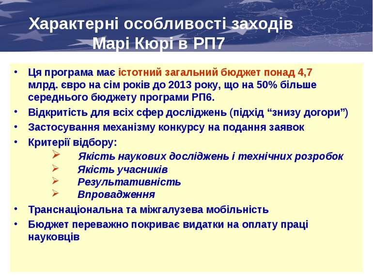Ця програма має істотний загальний бюджет понад 4,7 млрд. євро на сім років д...