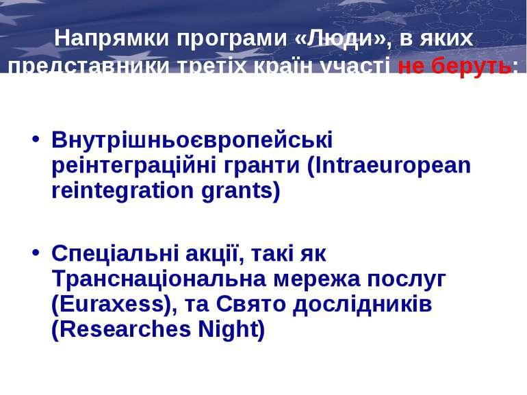 Внутрішньоєвропейські реінтеграційні гранти (Intraeuropean reintegration gran...