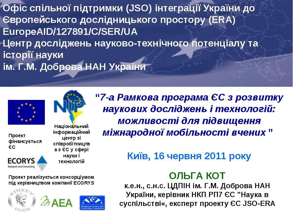 """""""7-а Рамкова програма ЄС з розвитку наукових досліджень і технологій: можливо..."""