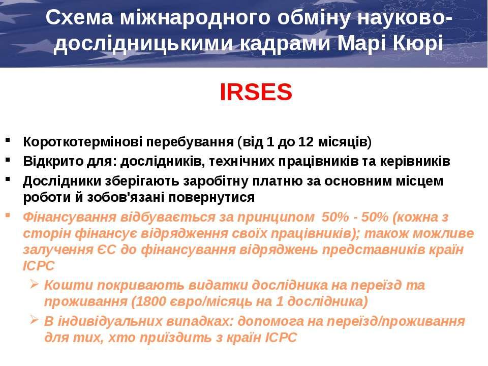 IRSES Короткотермінові перебування (від 1 до 12 місяців) Відкрито для: дослід...