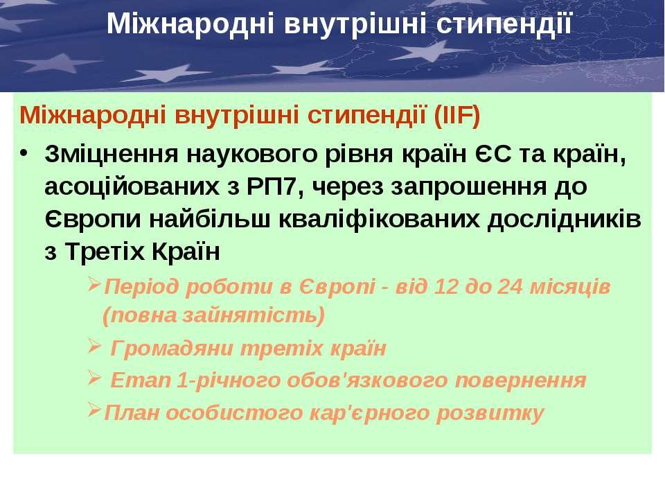 Міжнародні внутрішні стипендії (IIF) Зміцнення наукового рівня країн ЄС та кр...