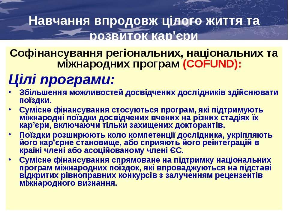 Софінансування регіональних, національних та міжнародних програм (COFUND): Ці...