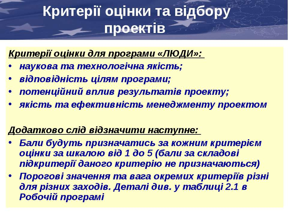 Критерії оцінки для програми «ЛЮДИ»: наукова та технологічна якість; відповід...