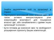 Знайти зацікавлених осіб та організації в Україні Підготувати анотований опис...