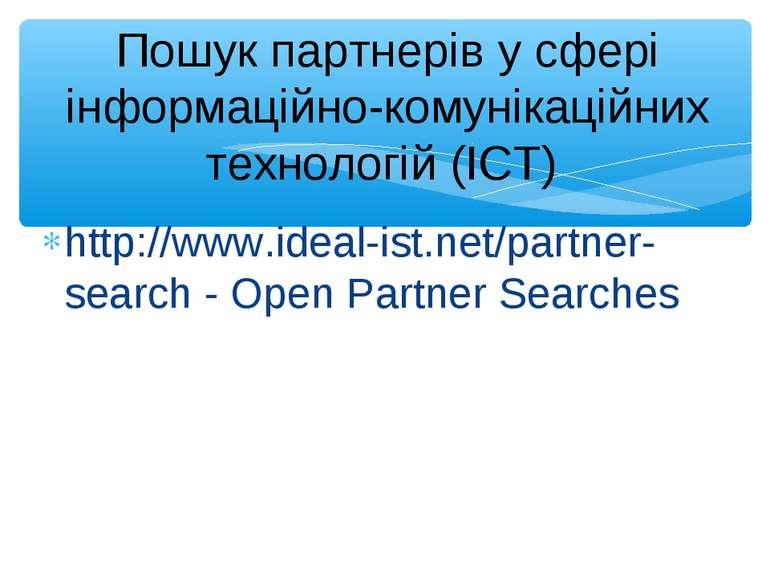 http://www.ideal-ist.net/partner-search - Open Partner Searches Пошук партнер...