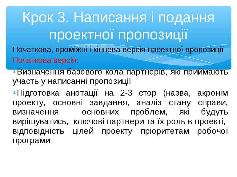 Початкова, проміжні і кінцева версія проектної пропозиції Початкова версія: В...