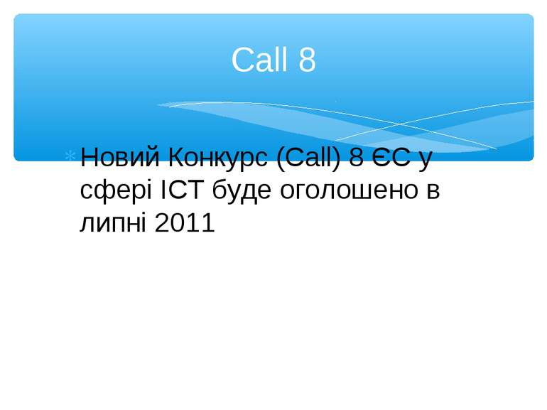 Новий Конкурс (Call) 8 ЄС у сфері ІCT буде оголошено в липні 2011 Call 8