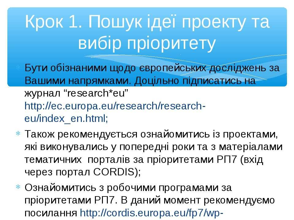 Бути обізнаними щодо європейських досліджень за Вашими напрямками. Доцільно п...