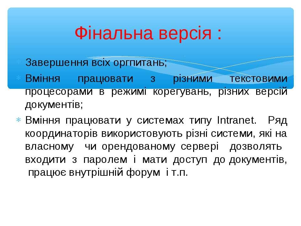 Завершення всіх оргпитань; Вміння працювати з різними текстовими процесорами ...