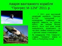 """Аварія вантажного корабля """"Прогрес М-12М"""" 2011 р. У 2011 році вантажний космі..."""