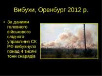Вибухи, Оренбург 2012 р. За даними головного військового слідчого управління ...
