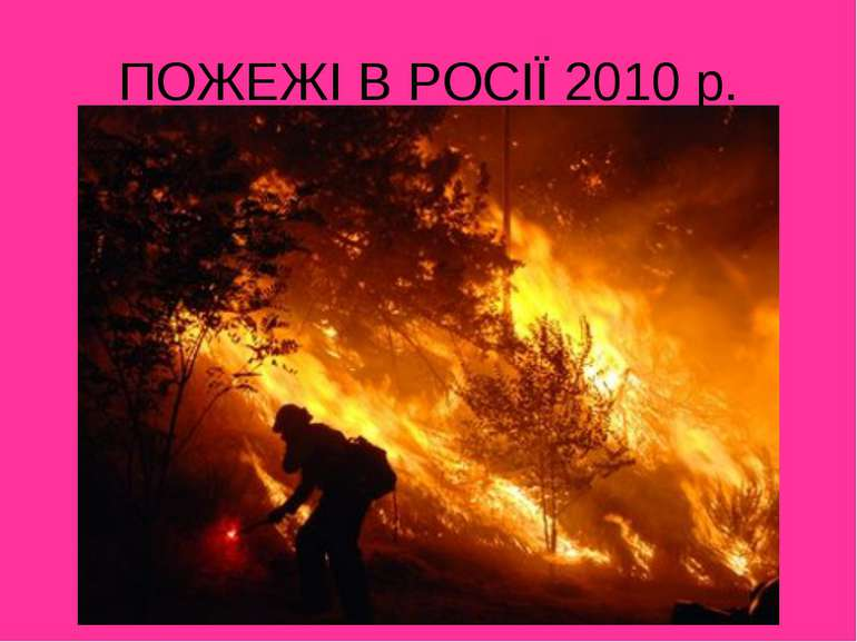 ПОЖЕЖІ В РОСІЇ 2010 р.