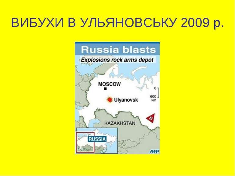 ВИБУХИ В УЛЬЯНОВСЬКУ 2009 р.