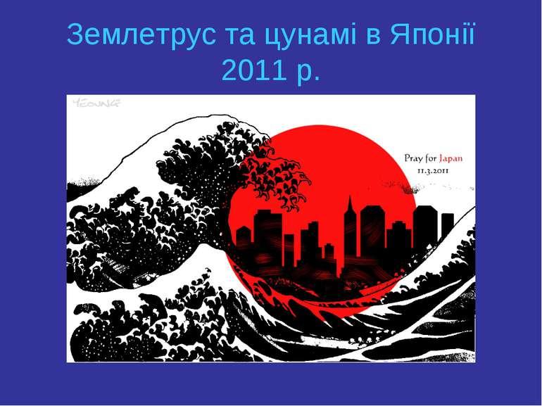 Землетрус та цунамі в Японії 2011 р.