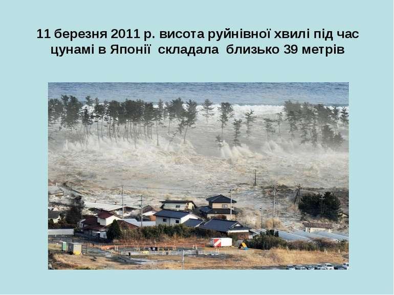 11 березня 2011 р. висота руйнівної хвилі під час цунамі в Японії складала бл...