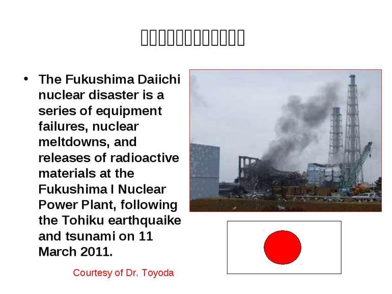 福島第一原子力発電所事故 The Fukushima Daiichi nuclear disaster is a series o...