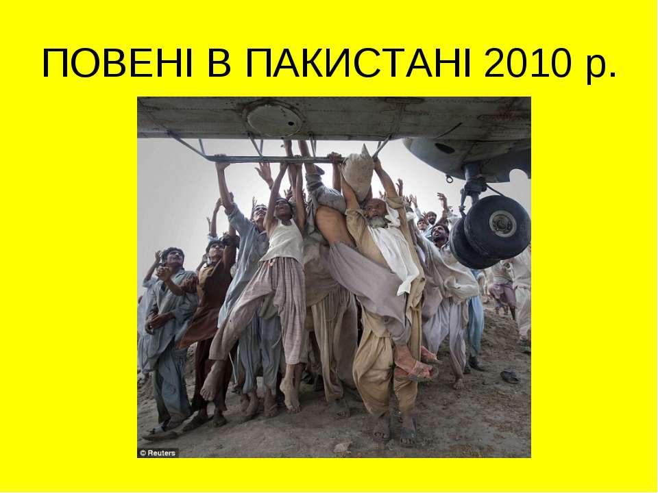 ПОВЕНІ В ПАКИСТАНІ 2010 р.