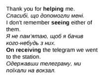 Thank you for helping me. Спасибі, що допомогли мені. I don't remember seeing...