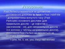 Утворення Past Perfect утворюється за допомогою допоміжного дієслова to have ...