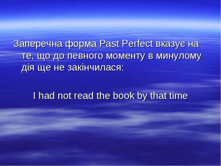 Заперечна форма Past Perfect вказує на те, що до певного моменту в минулому д...