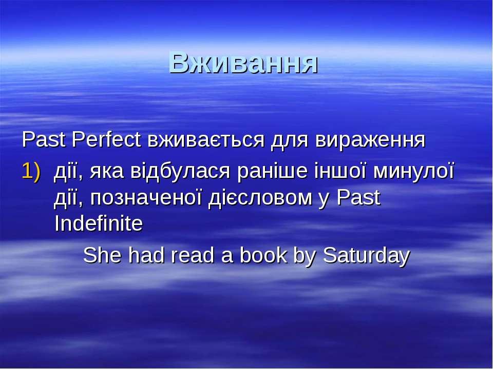 Вживання Past Perfect вживається для вираження дії, яка відбулася раніше іншо...