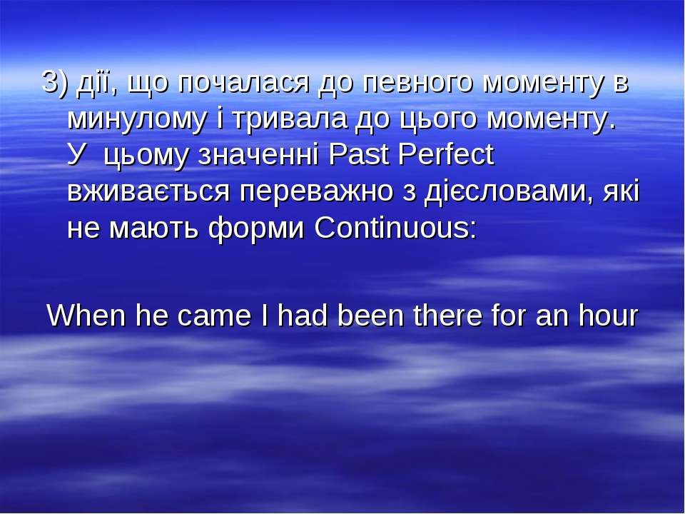 3) дії, що почалася до певного моменту в минулому і тривала до цього моменту....