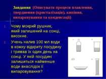 Завдання (Описувати процеси плавлення, тверднення (кристалізація), кипіння, в...