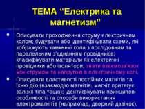 """ТЕМА """"Електрика та магнетизм"""" Описувати проходження струму електричним колом;..."""