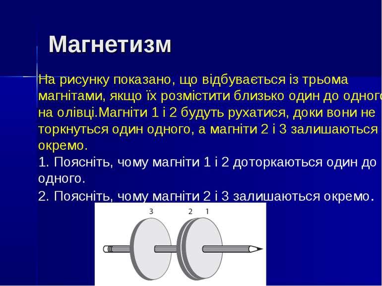 Магнетизм На рисунку показано, що відбувається із трьома магнітами, якщо їх р...