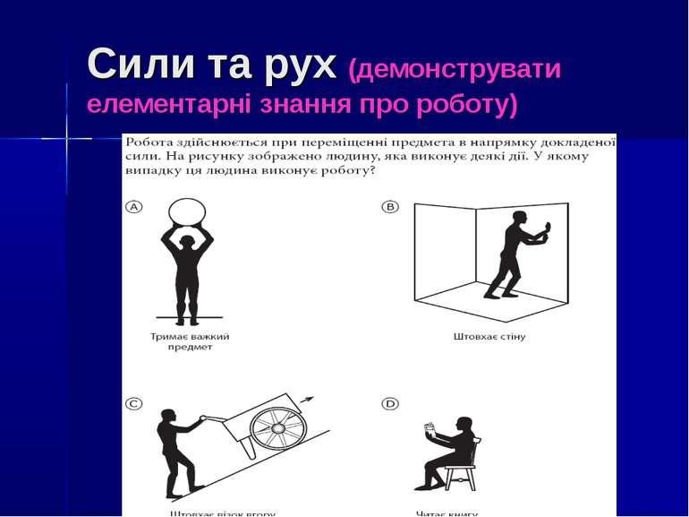 Сили та рух (демонструвати елементарні знання про роботу)