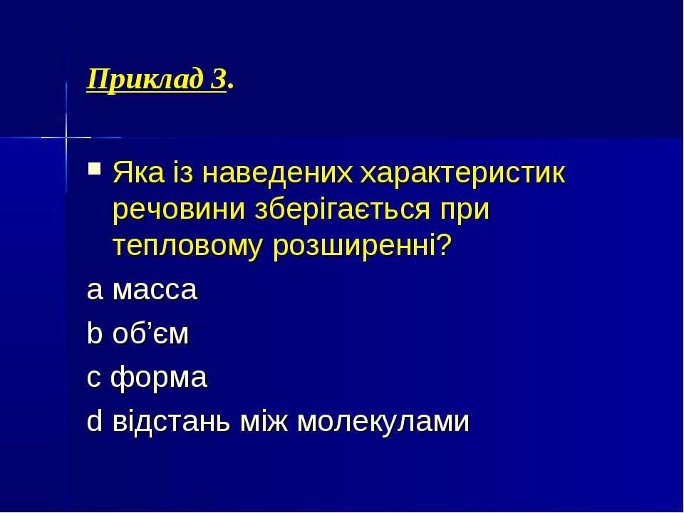 Приклад 3. Яка із наведених характеристик речовини зберігається при тепловому...