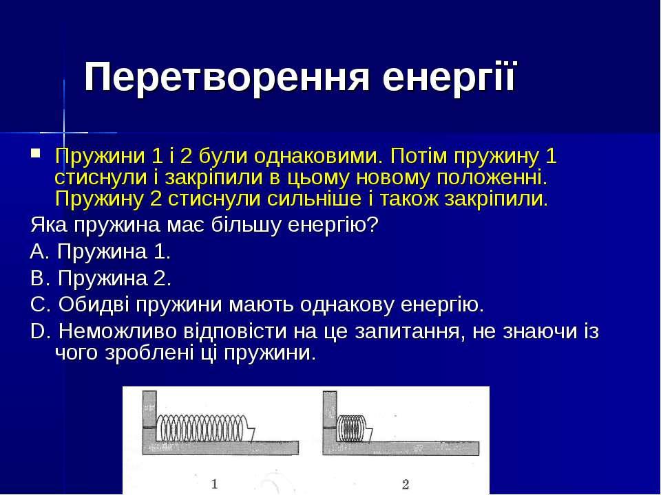 Перетворення енергії Пружини 1 і 2 були однаковими. Потім пружину 1 стиснули ...