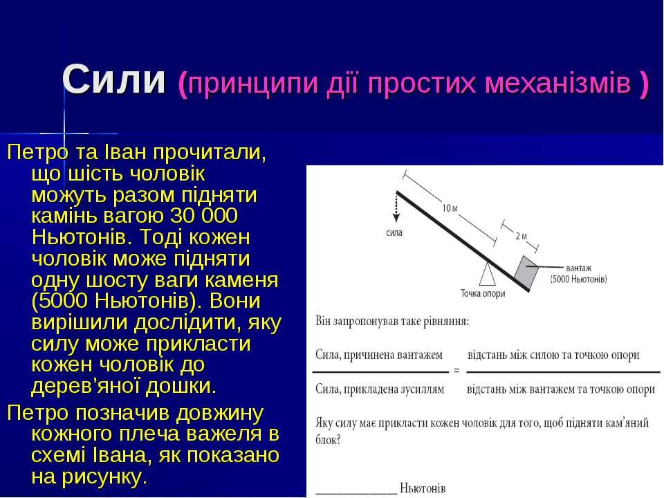 Сили (принципи дії простих механізмів ) Петро та Іван прочитали, що шість чол...