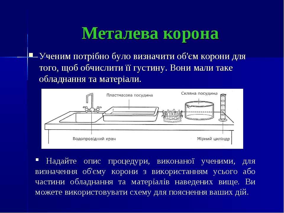 Металева корона Ученим потрібно було визначити об'єм корони для того, щоб обч...