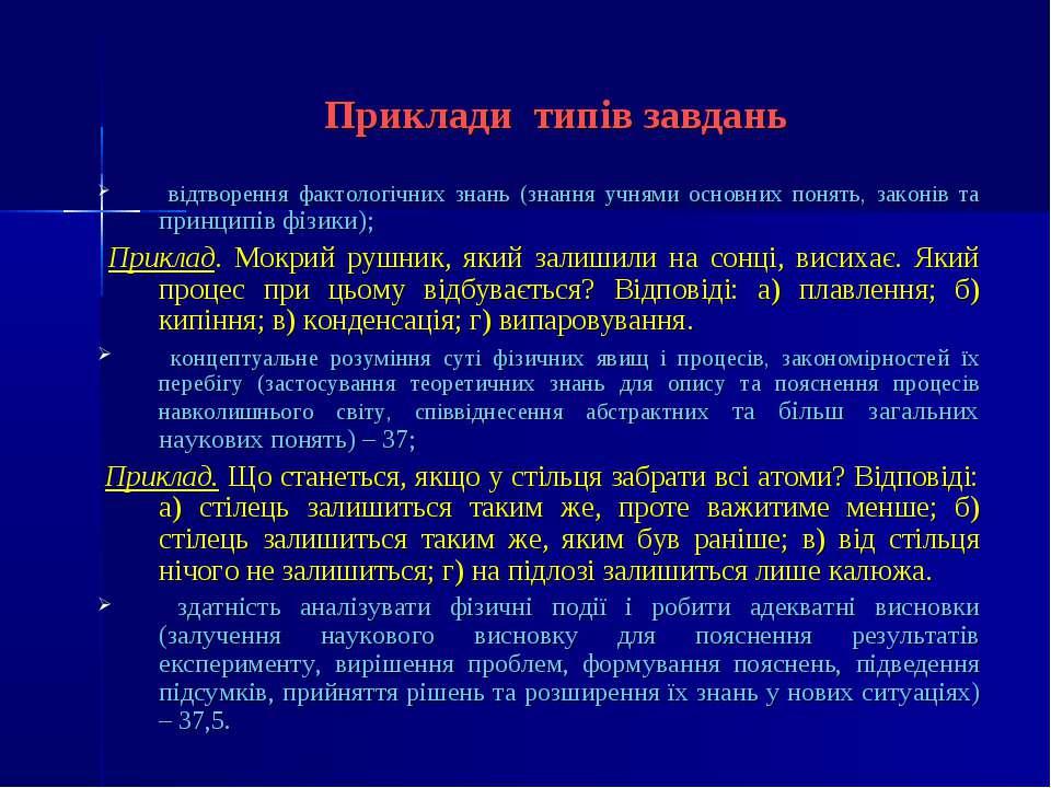 Приклади типів завдань відтворення фактологічних знань (знання учнями основни...