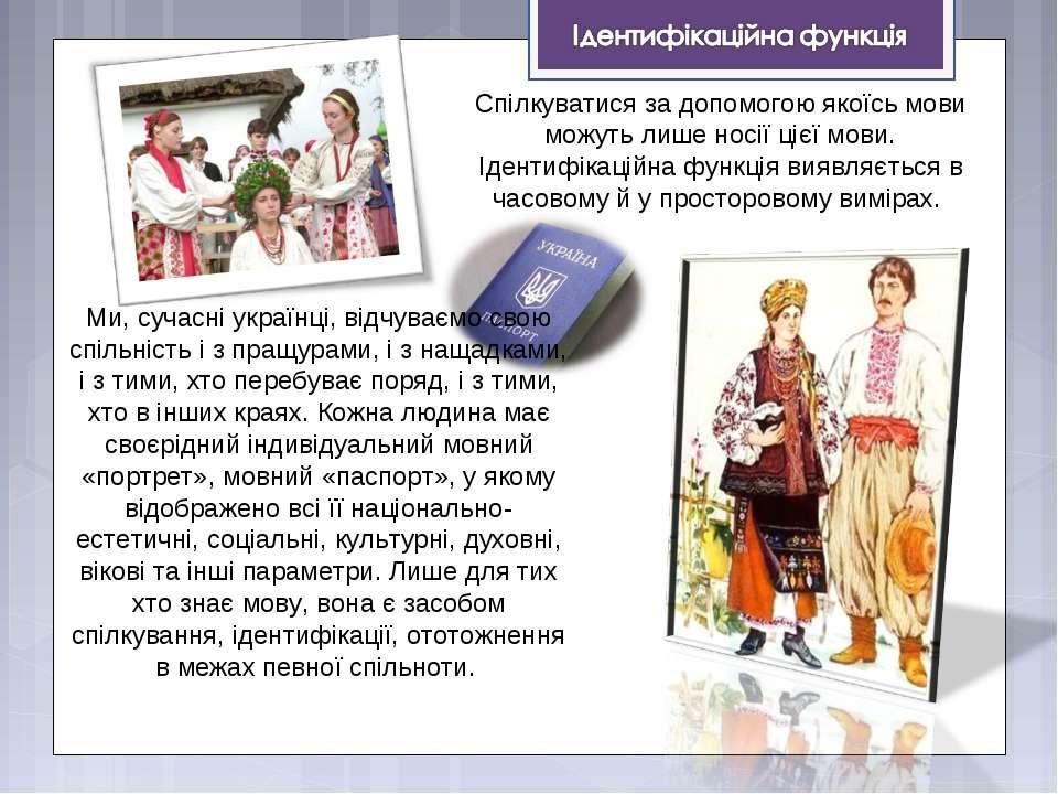 Спілкуватися за допомогою якоїсь мови можуть лише носії цієї мови. Ідентифіка...