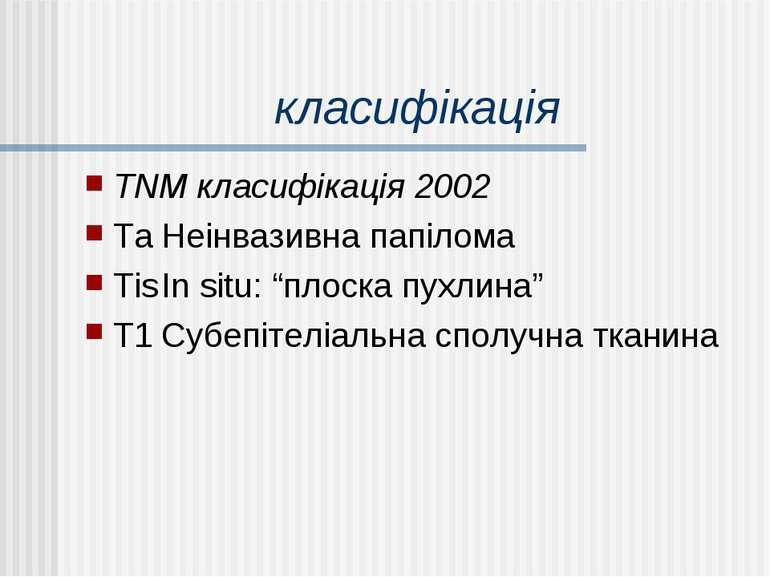 """класифікація TNM класифікація 2002 Та Неінвазивна папілома Тis In situ: """"плос..."""