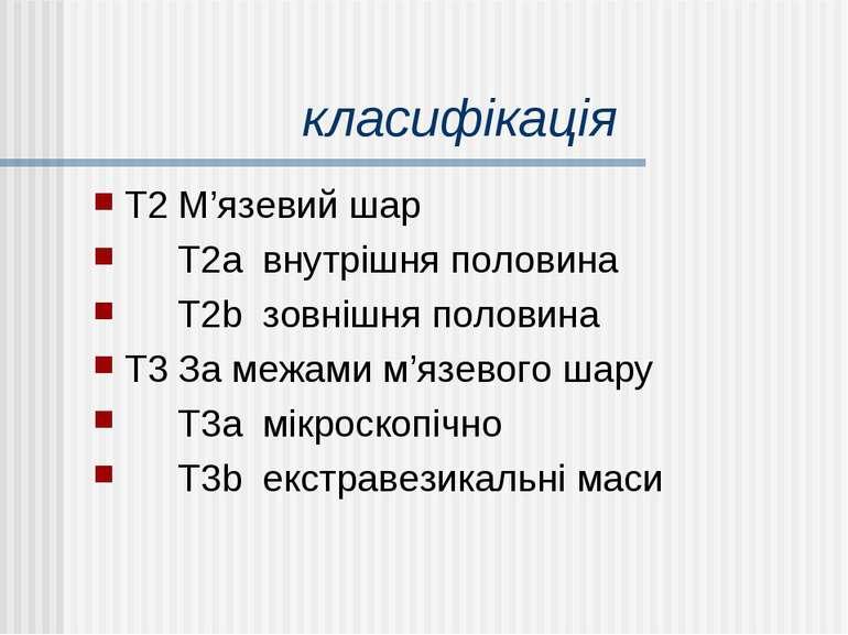 класифікація Т2 М'язевий шар Т2а внутрішня половина Т2b зовнішня половина Т3 ...
