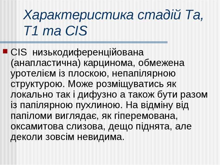 Характеристика стадій Та, Т1 та CIS CIS низькодиференційована (анапластична) ...