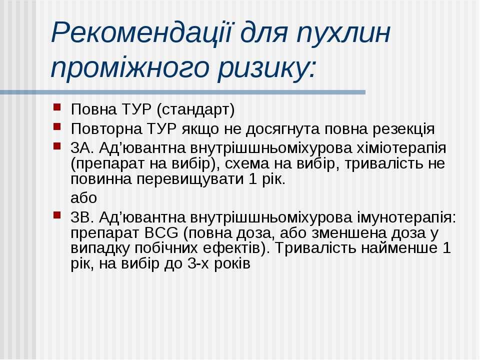 Рекомендації для пухлин проміжного ризику: Повна ТУР (стандарт) Повторна ТУР ...