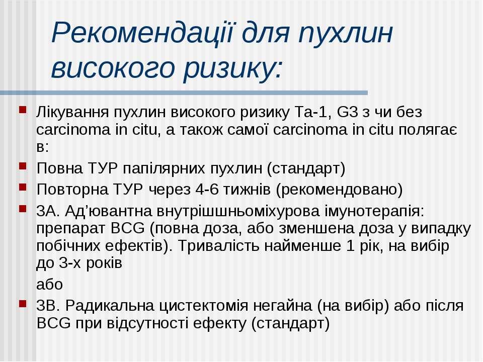 Рекомендації для пухлин високого ризику: Лікування пухлин високого ризику Та-...
