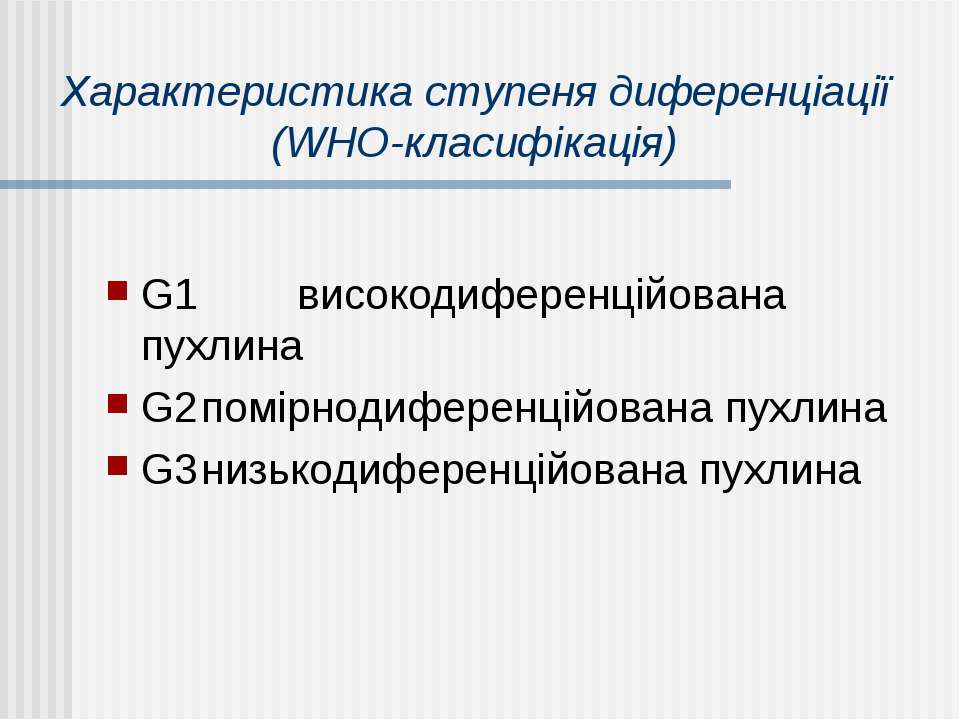 Характеристика ступеня диференціації (WHO-класифікація) G1 високодиференційов...