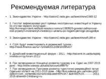 Рекомендуемая литература 1. Законодавство України - http://zakon2.rada.gov.ua...