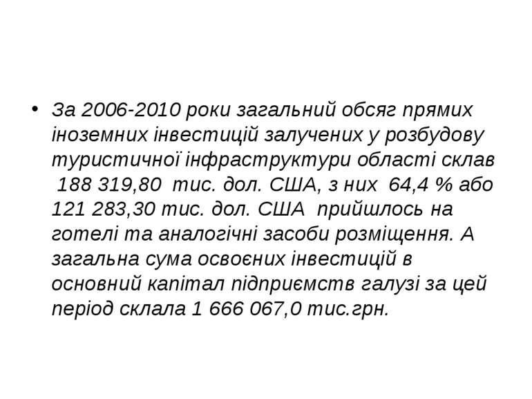 За 2006-2010 роки загальний обсяг прямих іноземних інвестицій залучених у роз...