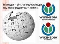 Вікіпедія – вільна екциклопедія, яку може редагувати кожен! http://apitu.org.ua